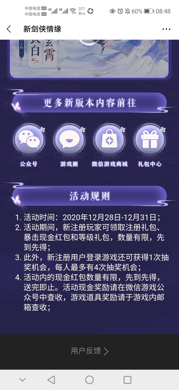 新剑侠情缘注册升级领红包插图2