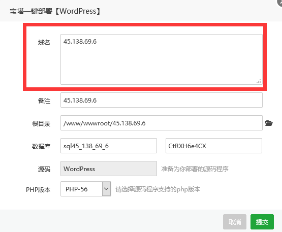 Linux宝塔面板一键部署WordPress博客程序教程