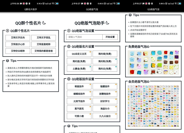 【原创】安卓QQ绝版气泡助手-爱小助
