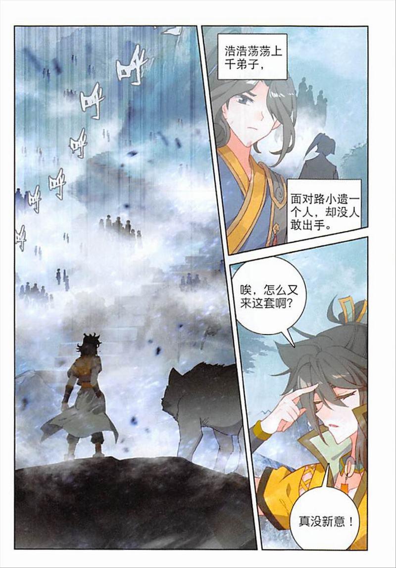 【漫画更新】  大龟甲师第113话