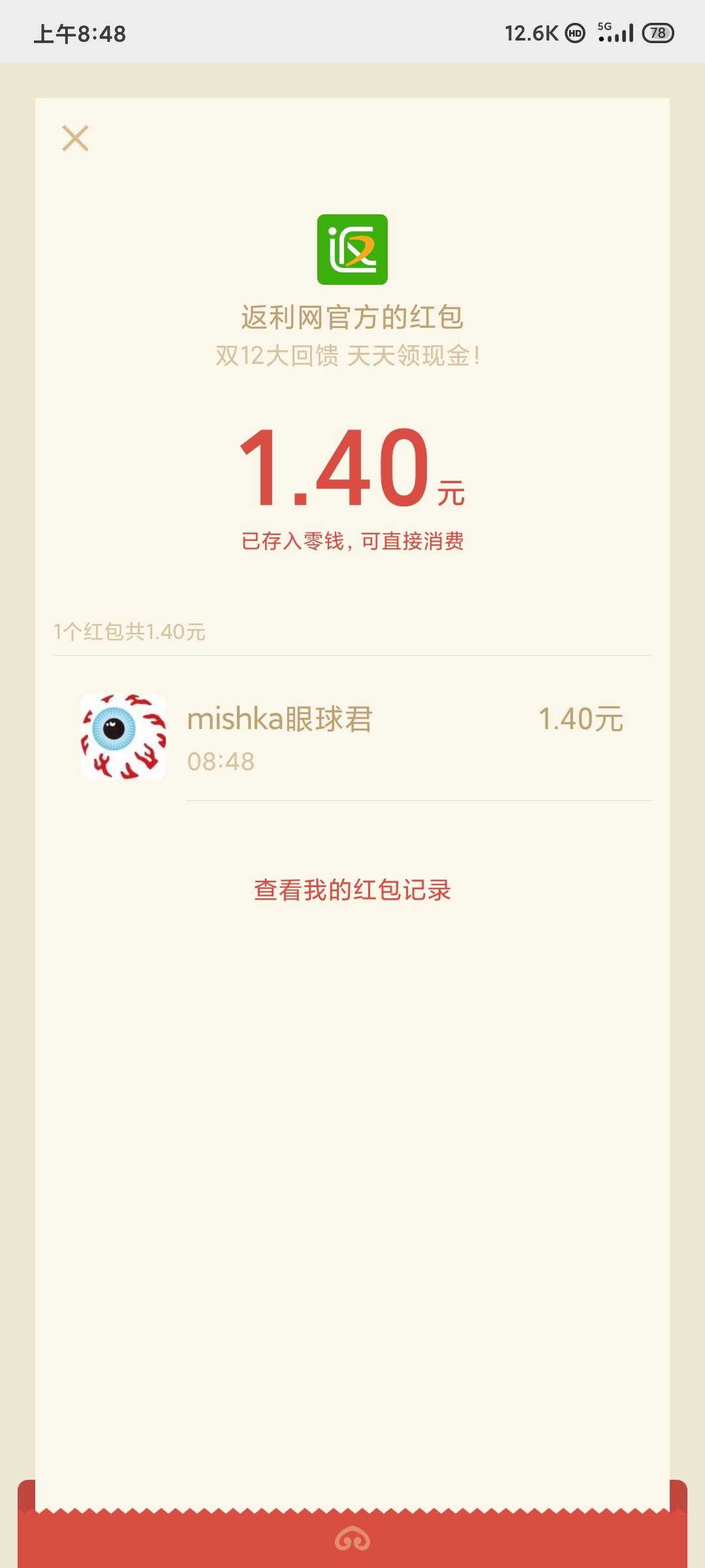 返利app简单任务领1.4元红包插图