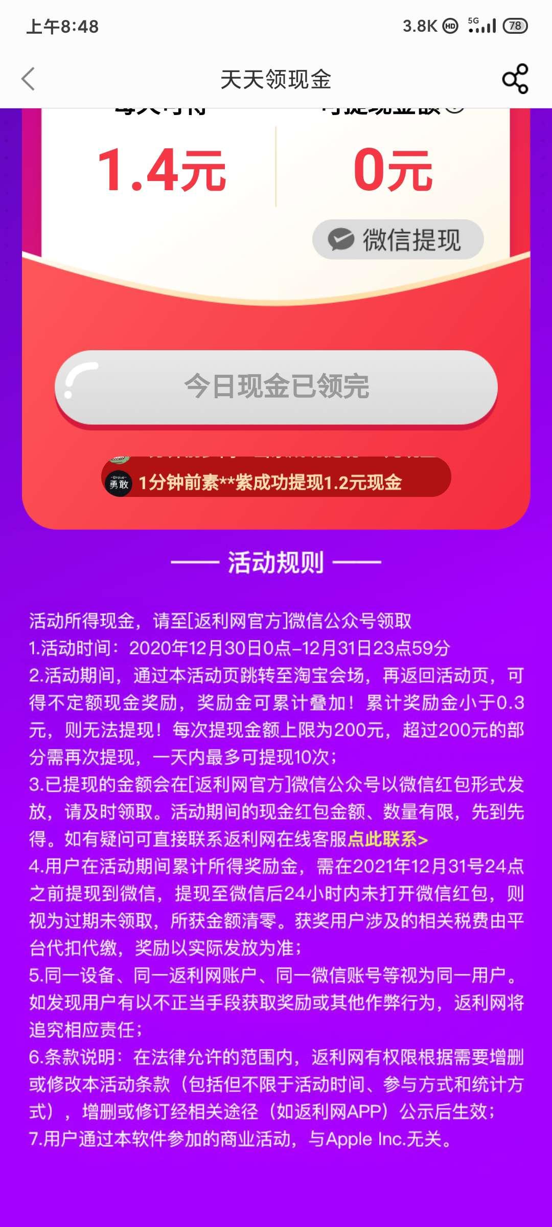 返利app简单任务领1.4元红包插图1