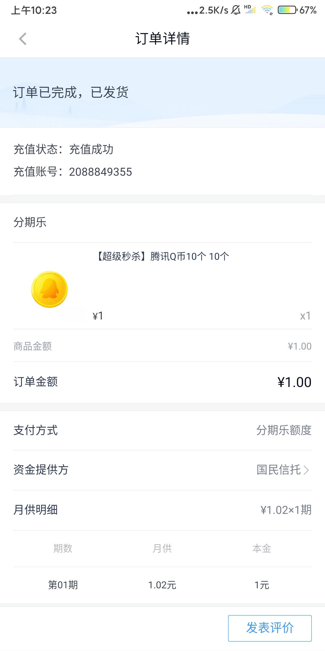 1元冲10Q币插图