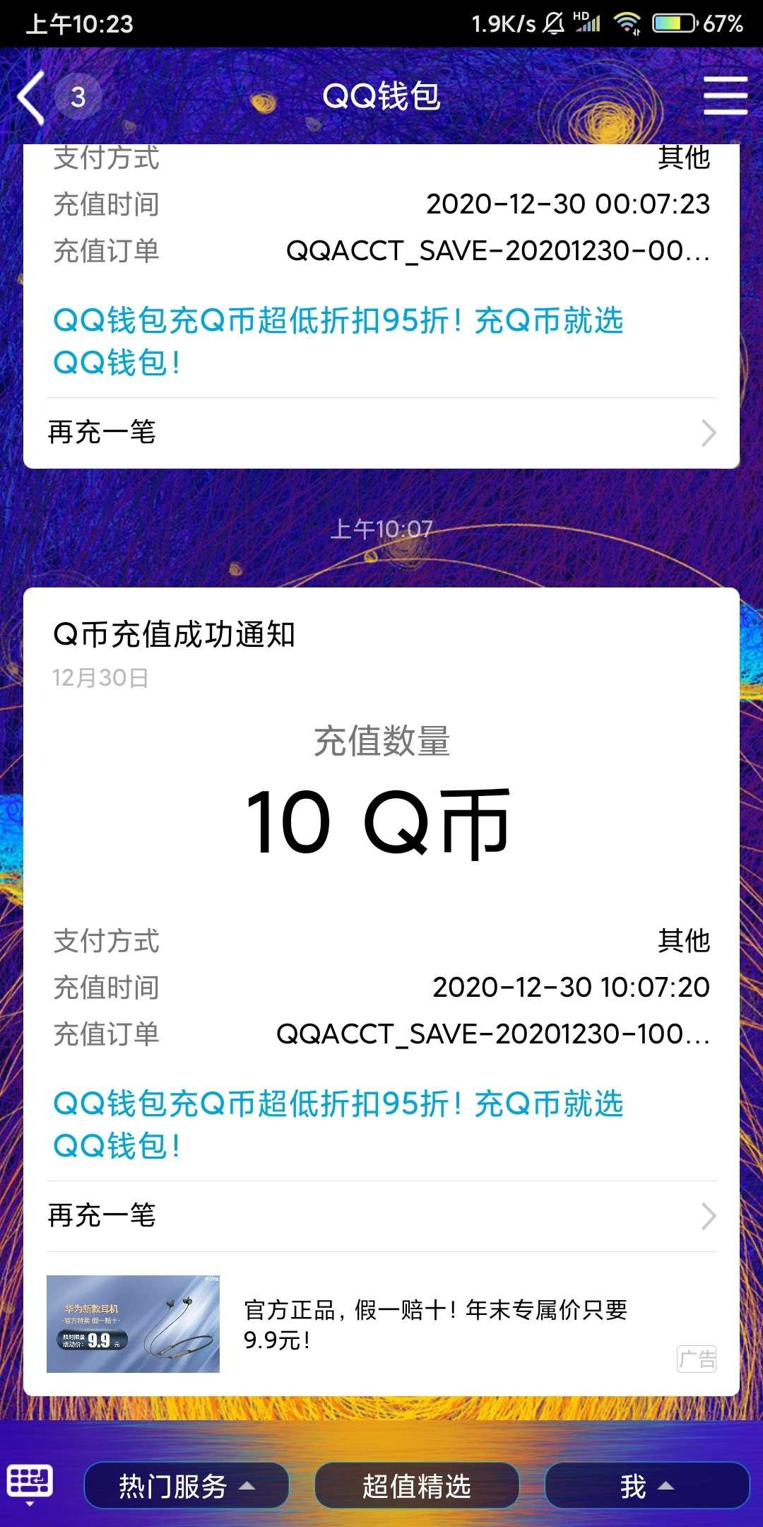 1元冲10Q币插图1