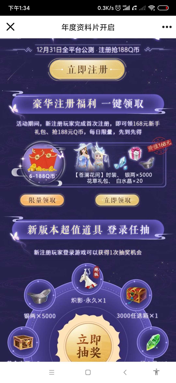 图片[1]-新剑侠情缘练级领Q币-老友薅羊毛活动线报网