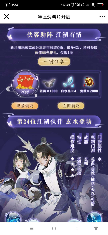 图片[3]-新剑侠情缘练级领Q币-老友薅羊毛活动线报网