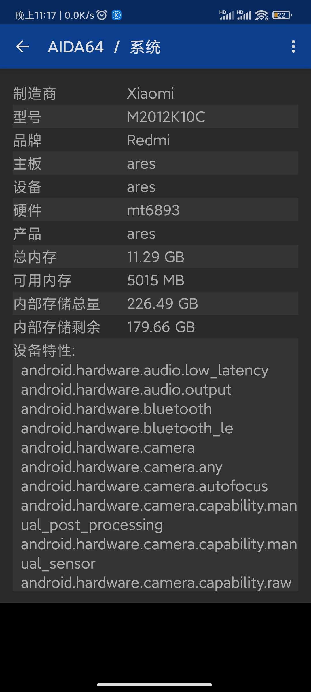 手机硬件检测工具  高级版