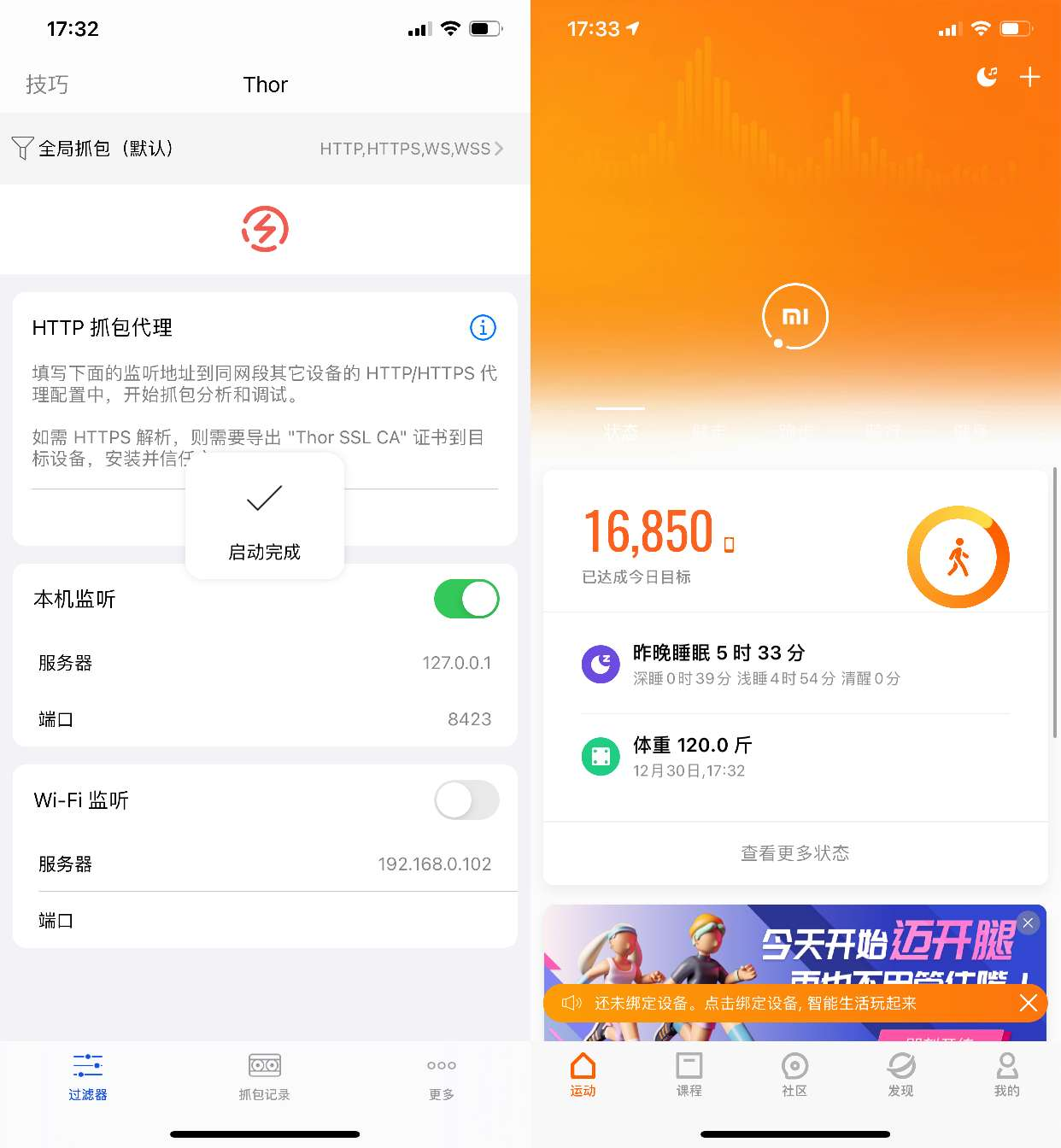 iOS小米运动利用Thor修改运动步数