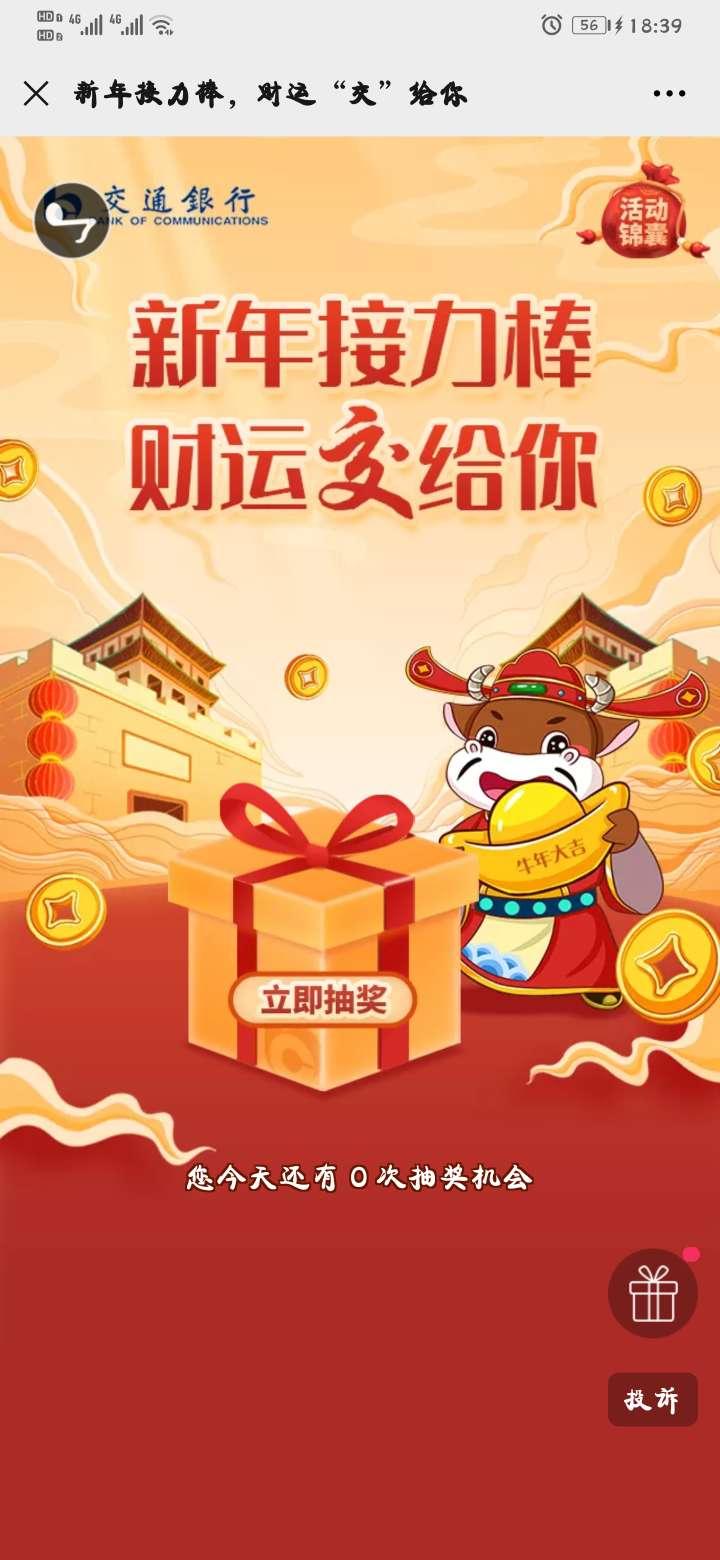 图片[1]-交通银行广东省分行新年抽红包-老友薅羊毛活动线报网