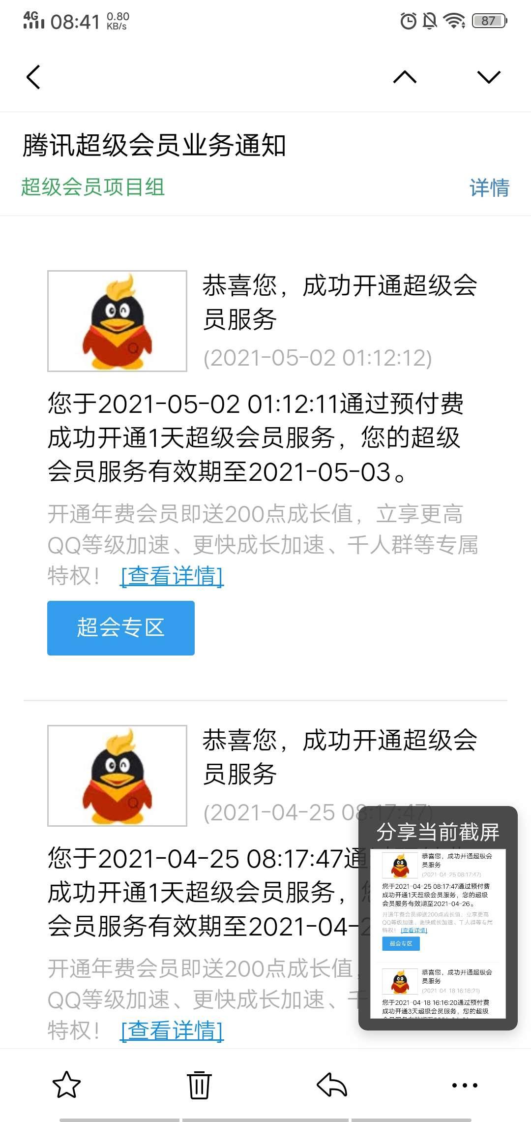 QQ小程序每周领超级会员