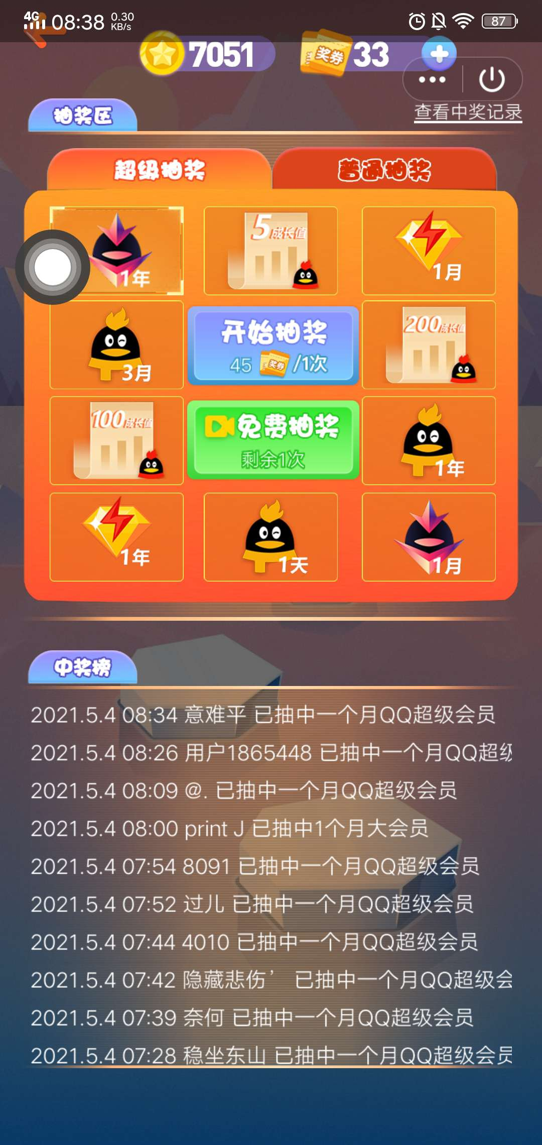 QQ小程序每周免费领取超级会员