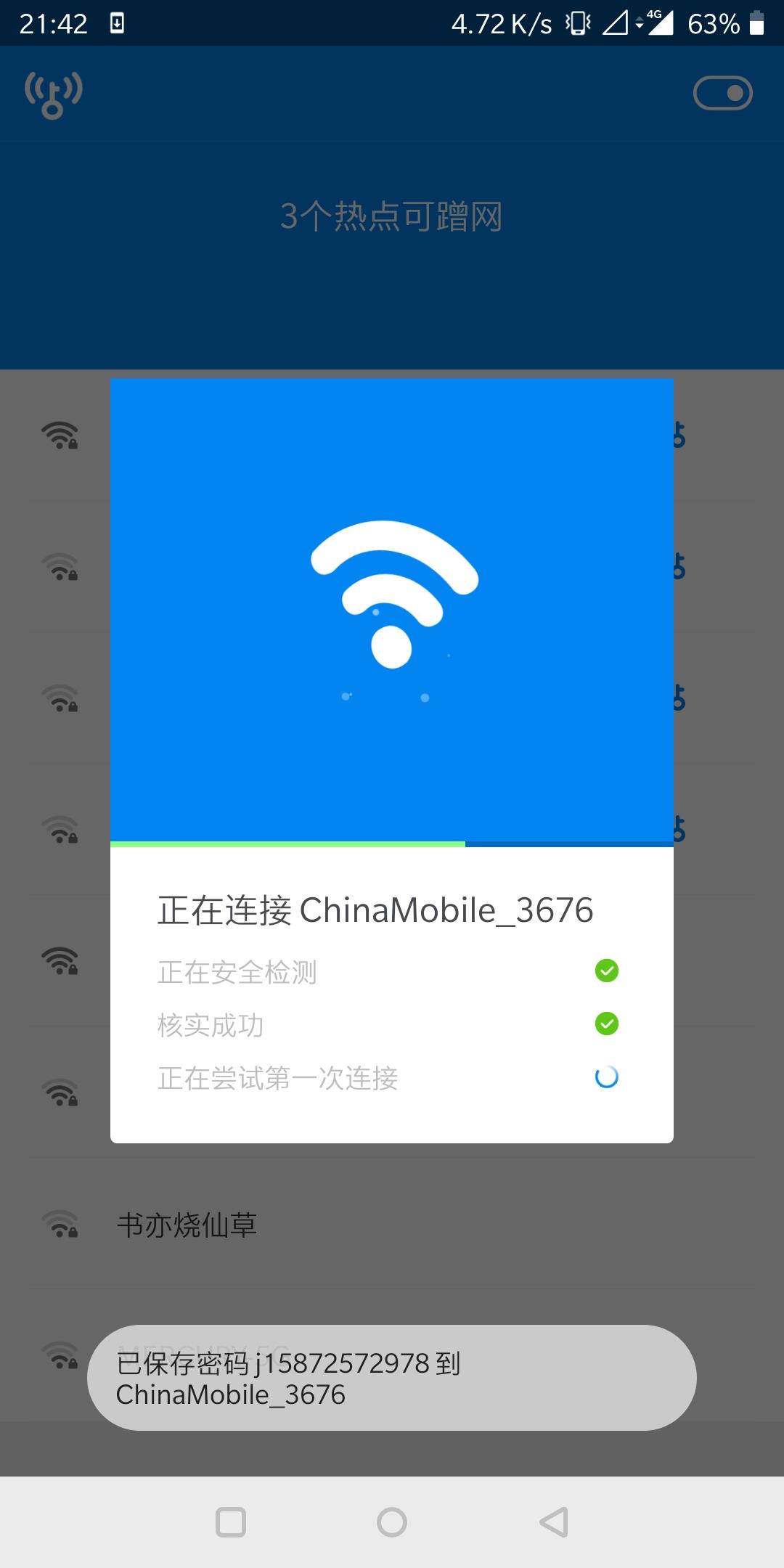 wifi万能钥匙显密码版v4.3无root显密码神器