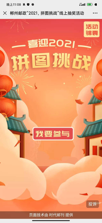 郴州邮政2021拼图挑战抽红包插图