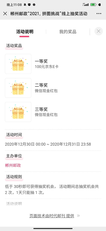 郴州邮政2021拼图挑战抽红包插图1
