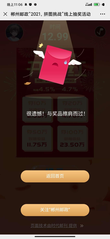 郴州邮政2021拼图挑战抽红包插图2