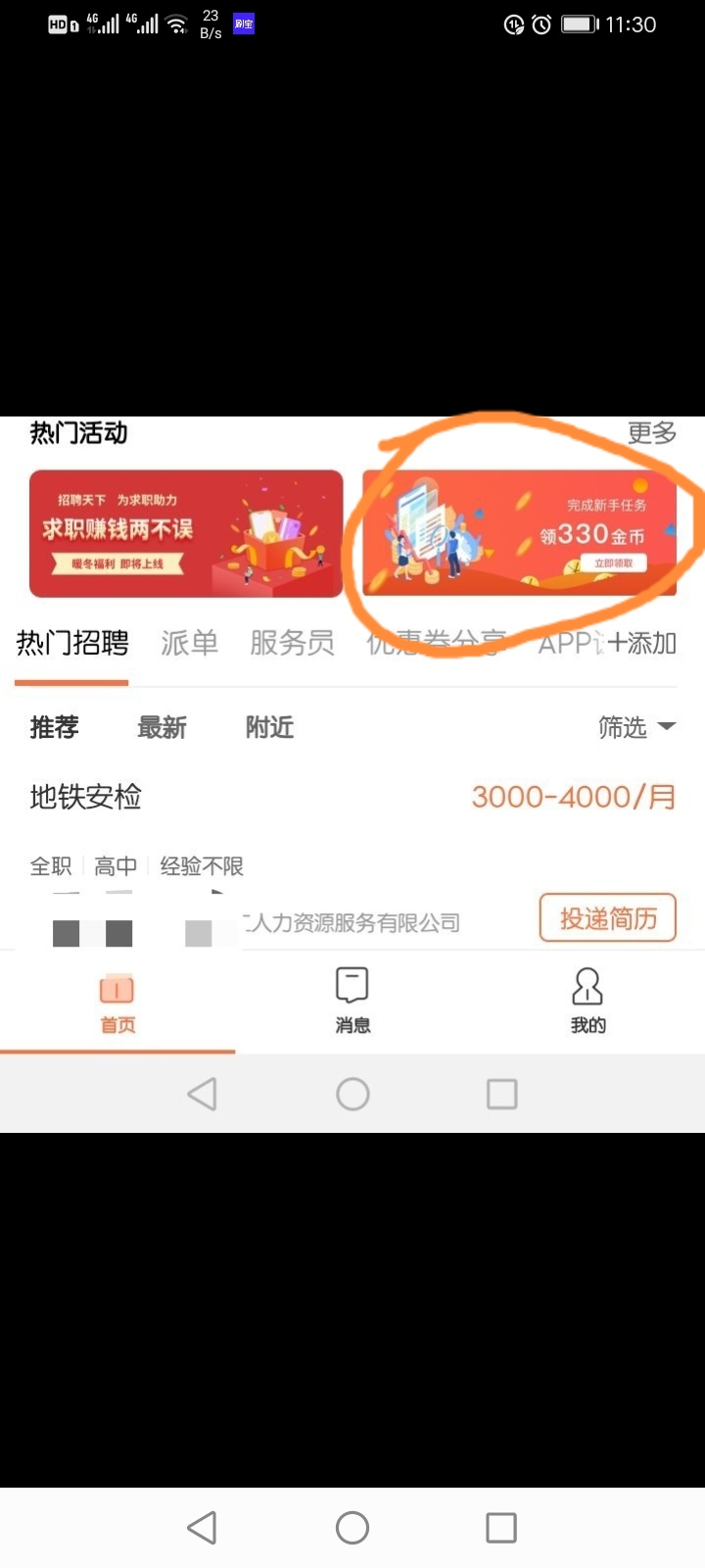图片[2]-招聘天下app白嫖2元-老友薅羊毛活动线报网