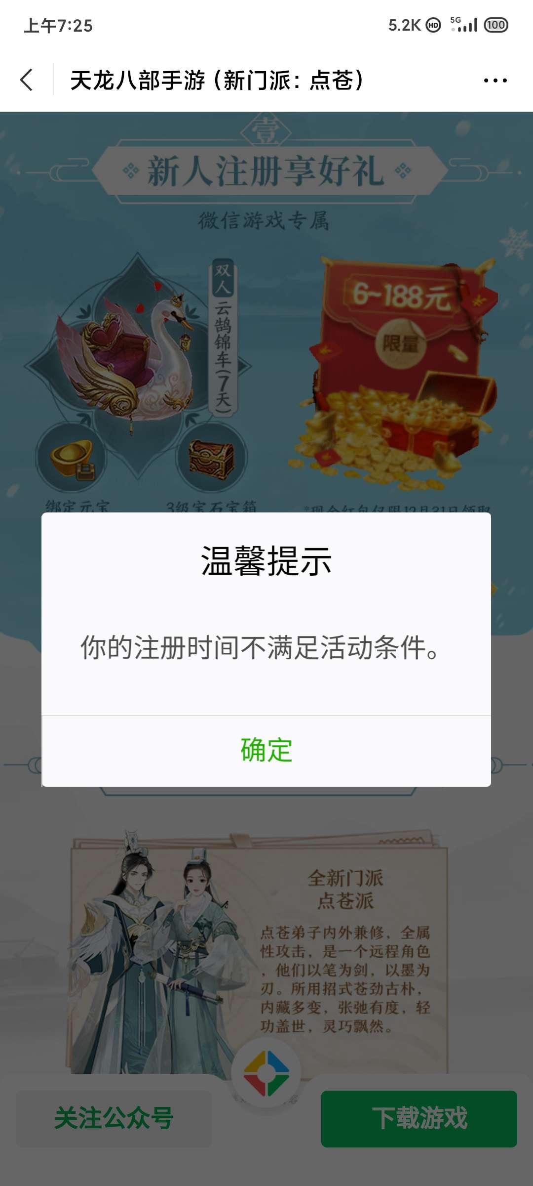图片[2]-天龙八部注册领现金红包-老友薅羊毛活动线报网