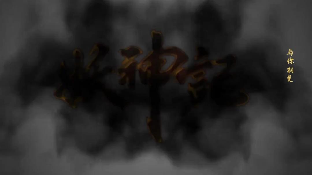 【视频】妖神记之黑域篇第二十三集