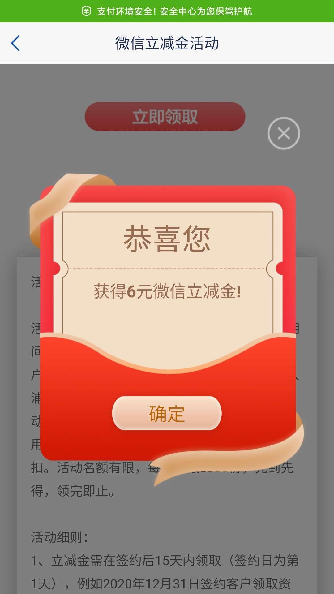 图片[2]-浦发银行立减金!!!-老友薅羊毛活动线报网