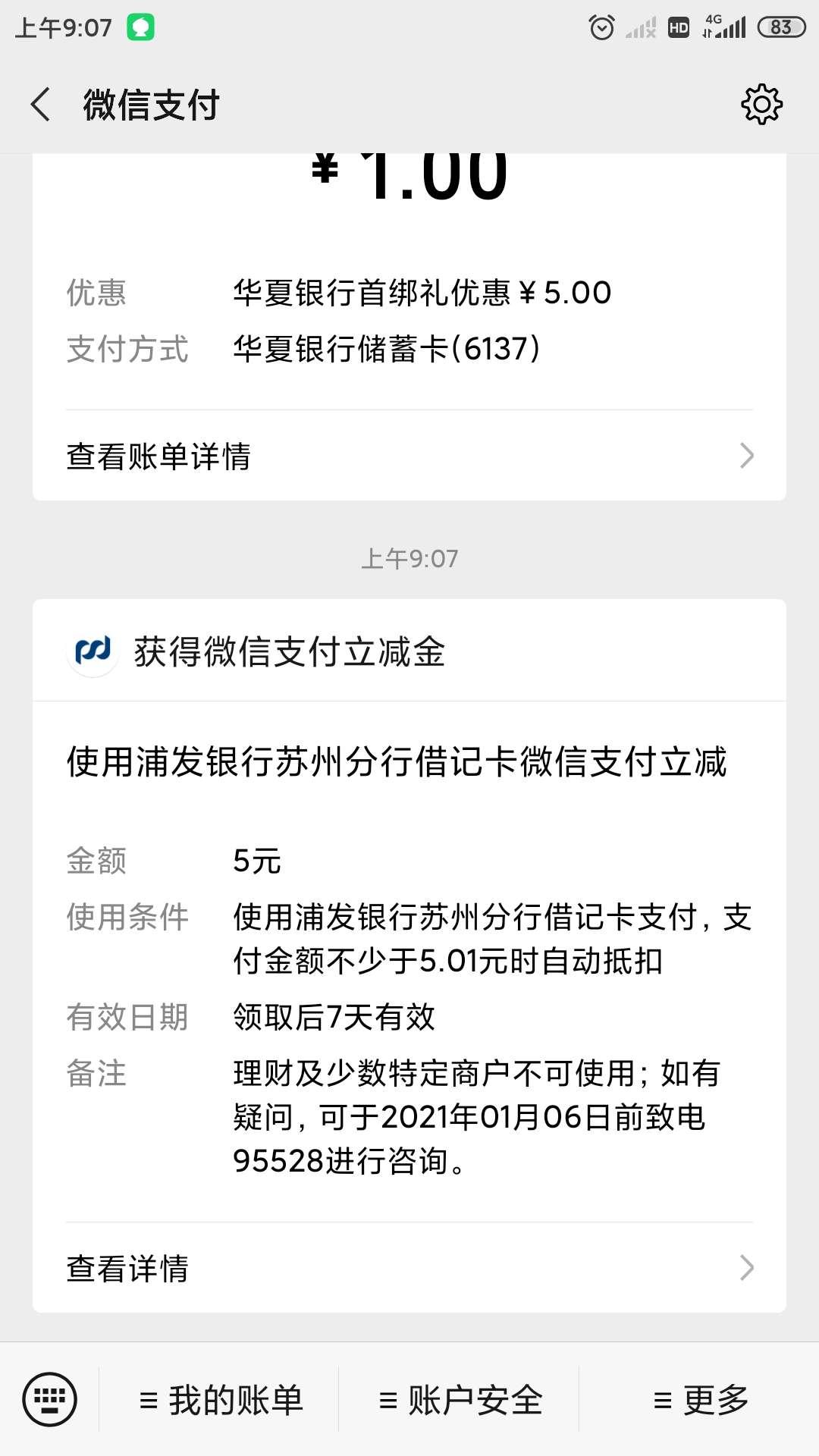 图片[4]-浦发银行立减金!!!-老友薅羊毛活动线报网