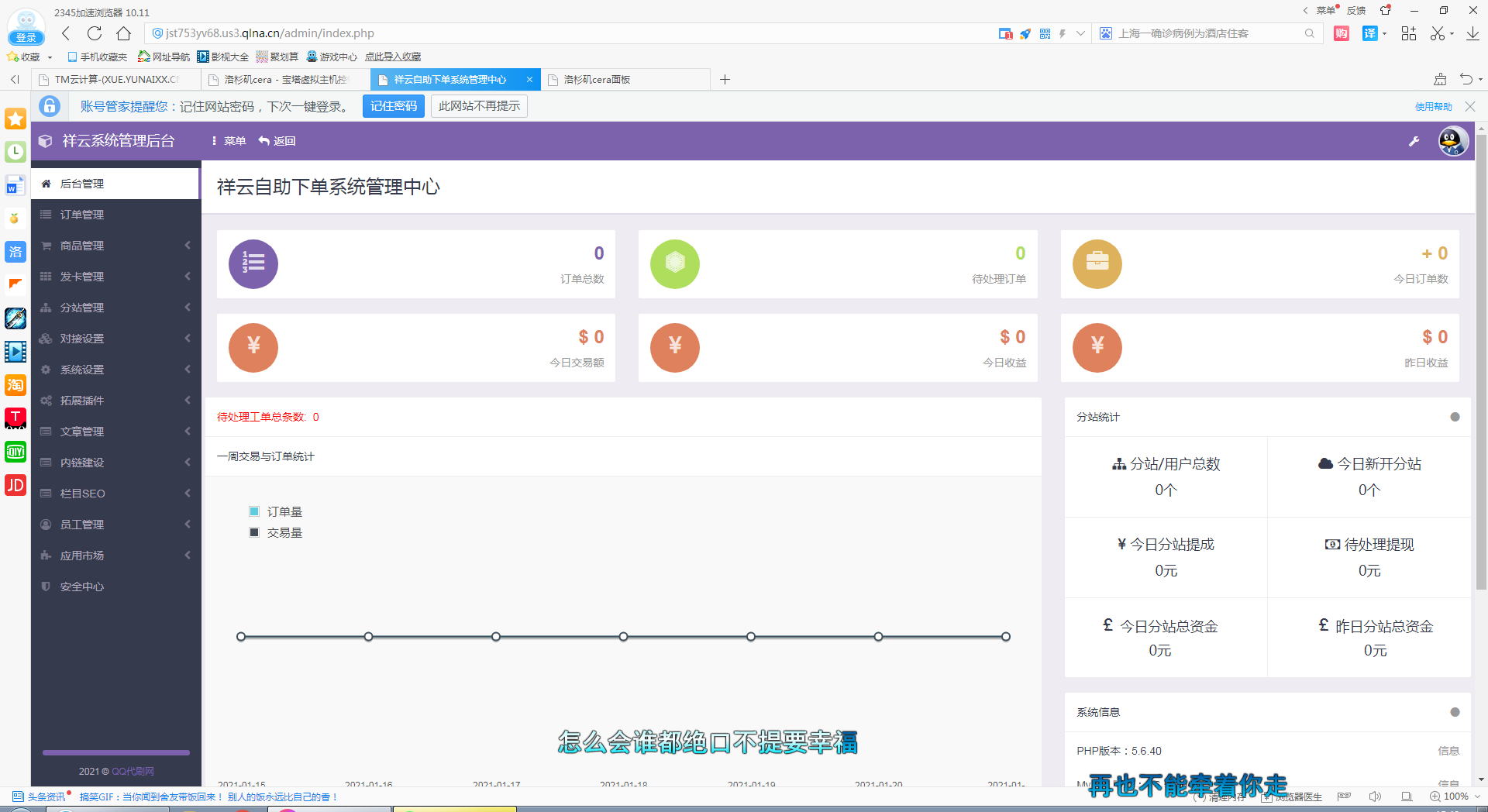 祥云代刷网新版源码+修复QQ登录+修复亿乐对接问题