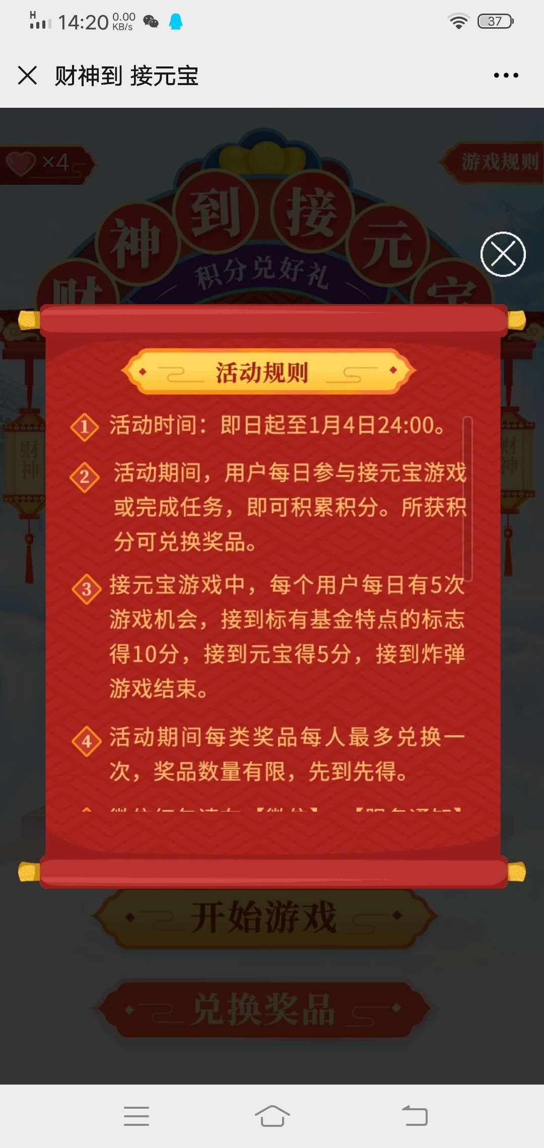 图片[2]-建信基金财神到接元宝兑红包-老友薅羊毛活动线报网