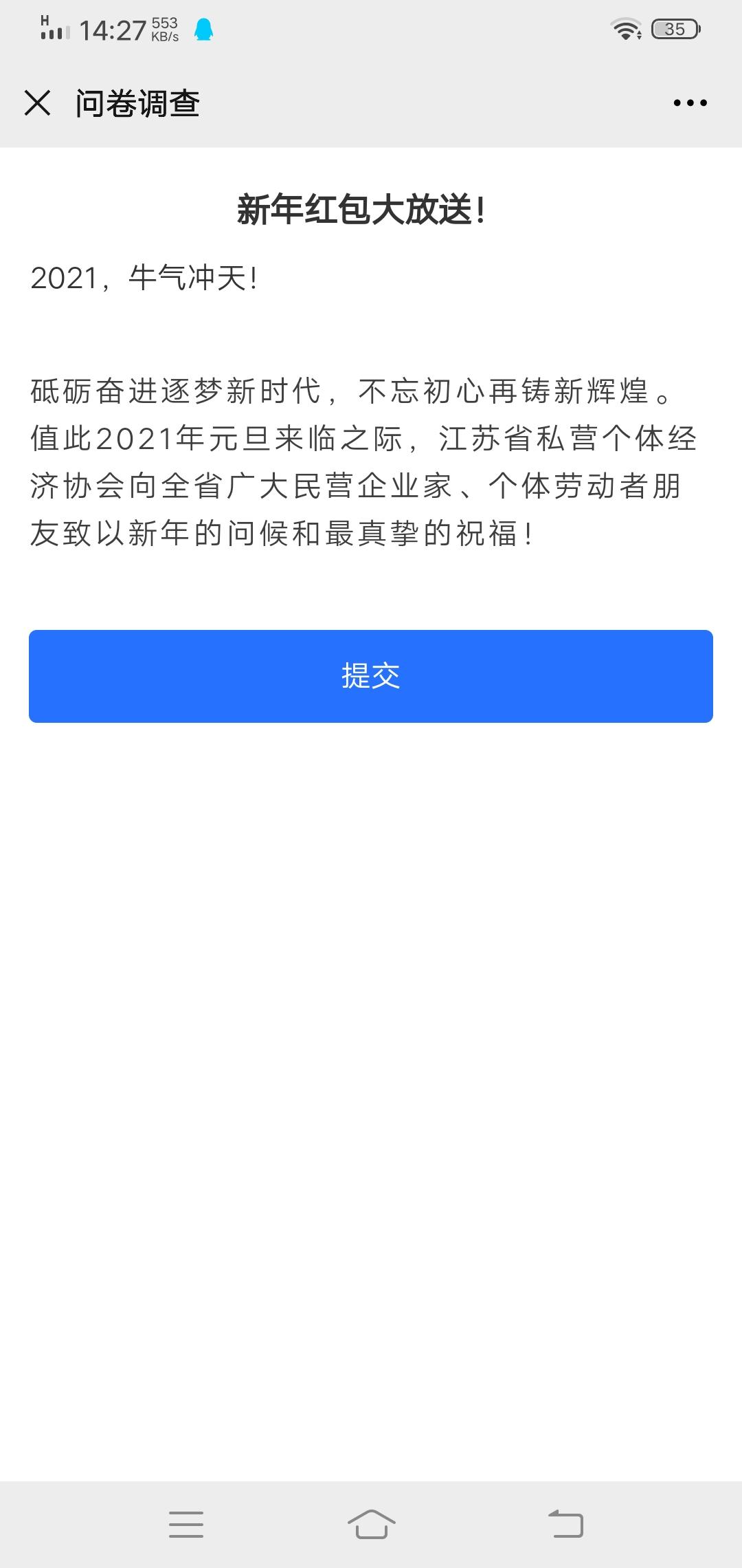江苏省私个协会新年红包大放送插图