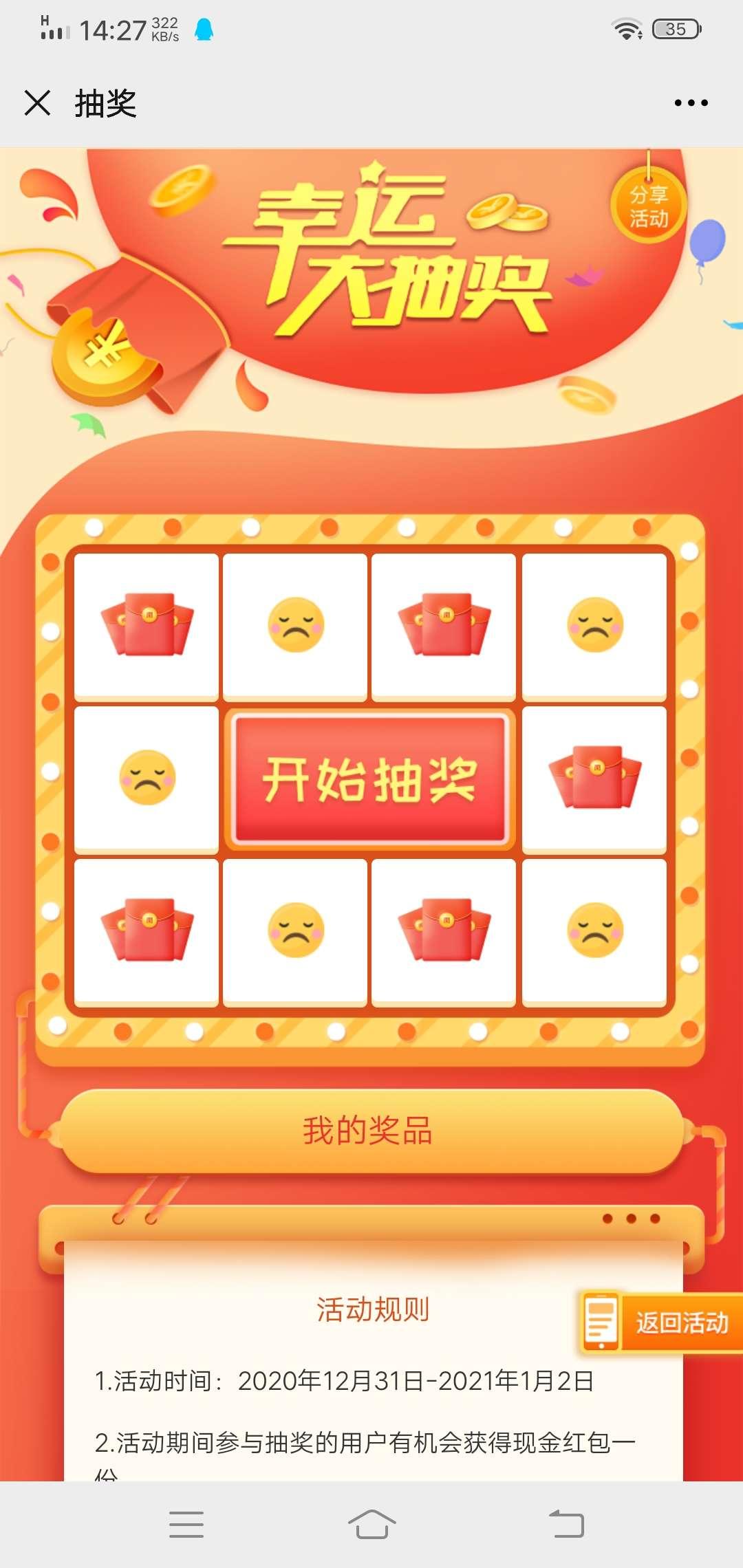 江苏省私个协会新年红包大放送插图1