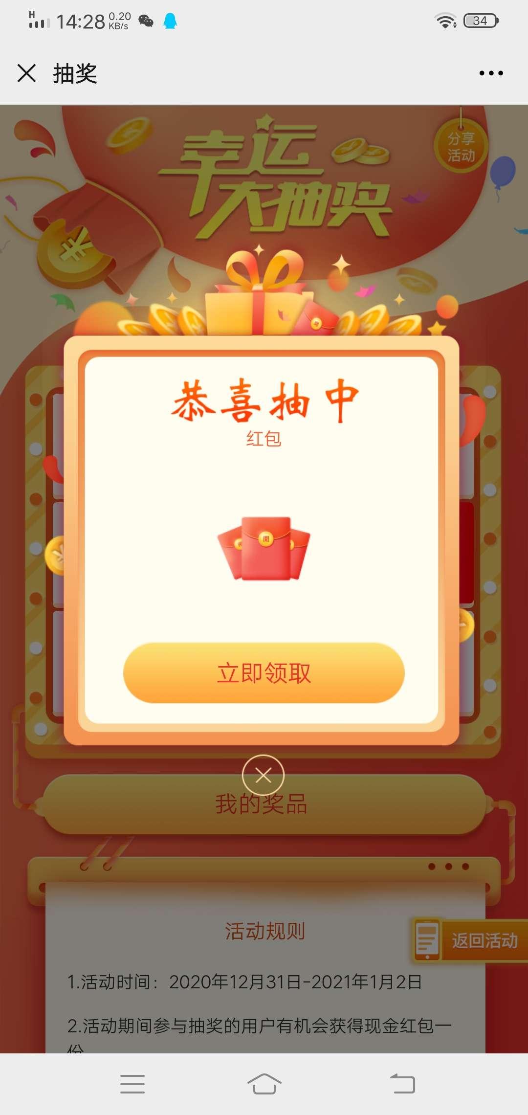 江苏省私个协会新年红包大放送插图2