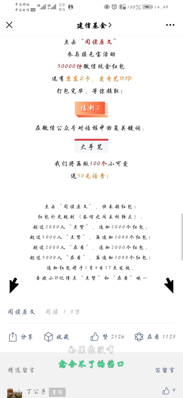 图片[2]-建信基金玩游戏兑红包-老友薅羊毛活动线报网