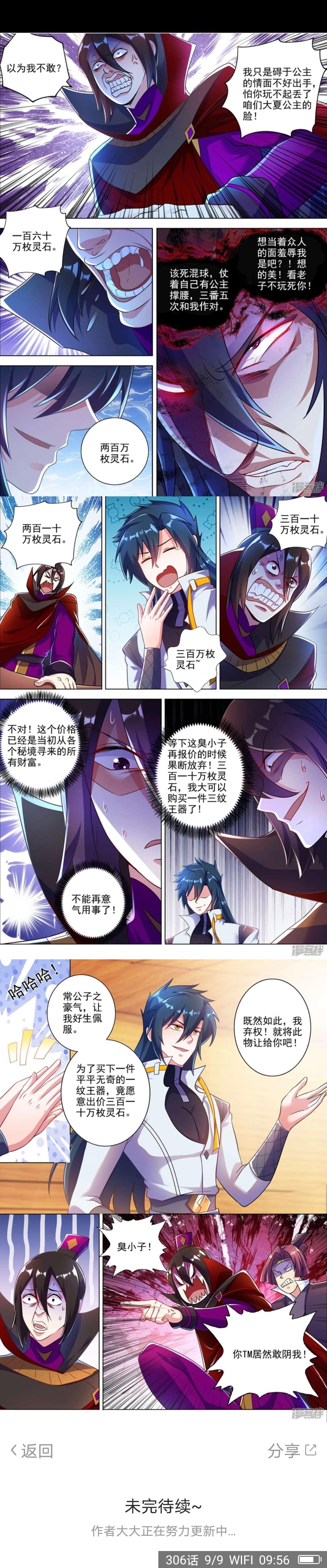 【漫画更新】灵剑尊  第306话