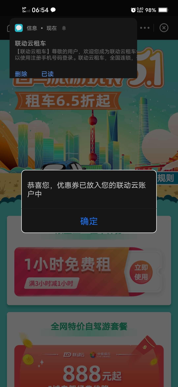 联动云租车领1小时租车券