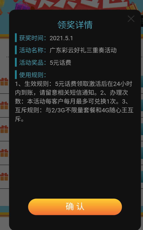 广东浙江山东河南5元话费