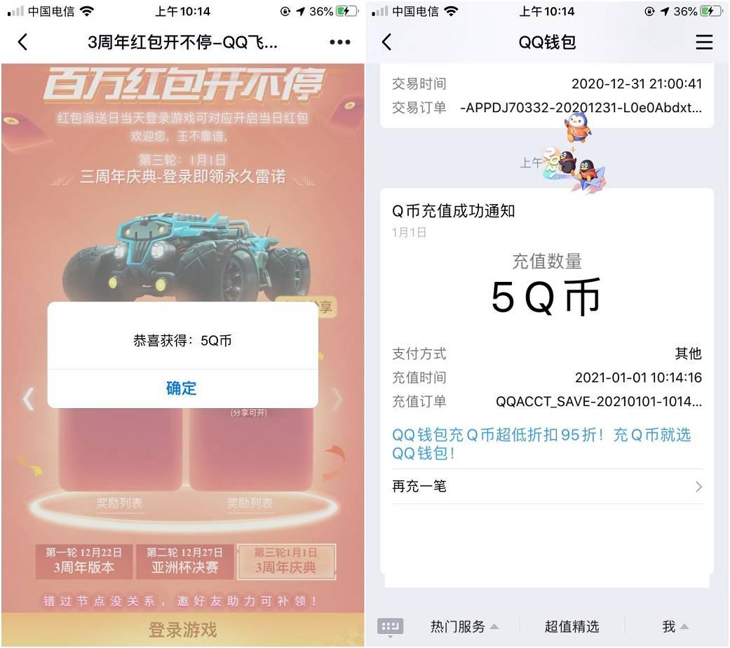 图片[1]-QQ飞车新老用户抽红包-老友薅羊毛活动线报网