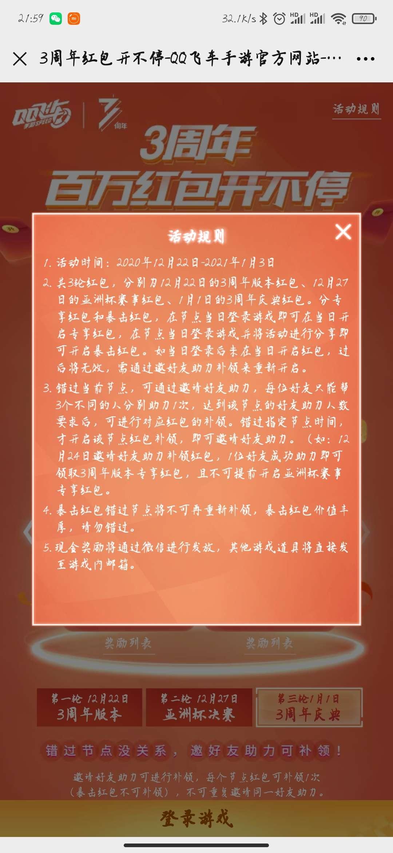 QQ飞车登陆抽红包插图