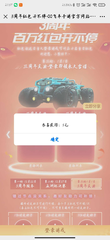 QQ飞车登陆抽红包插图1