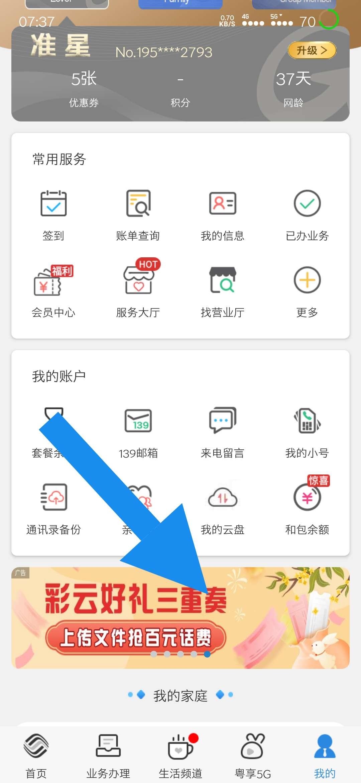 广东移动十元话费插图1