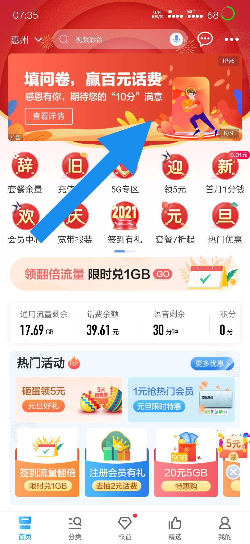 广东移动十元话费插图
