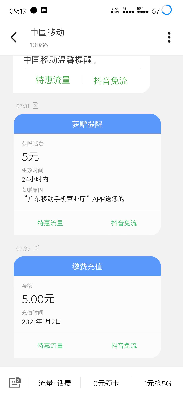 广东移动十元话费插图2