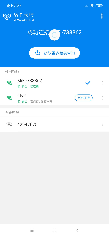 WIFI大师v5.0.51 Google Play无广告