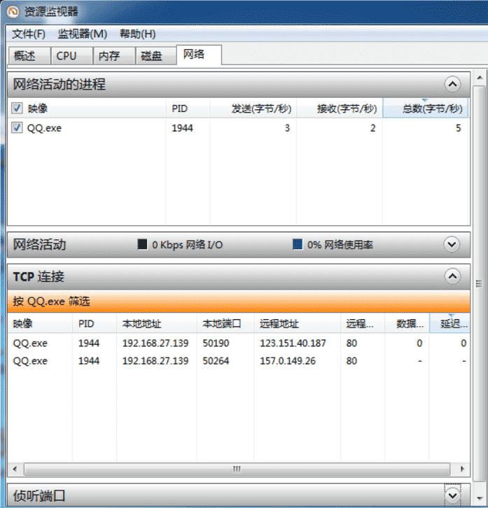 QQ无需任何软件获取对方IP方法