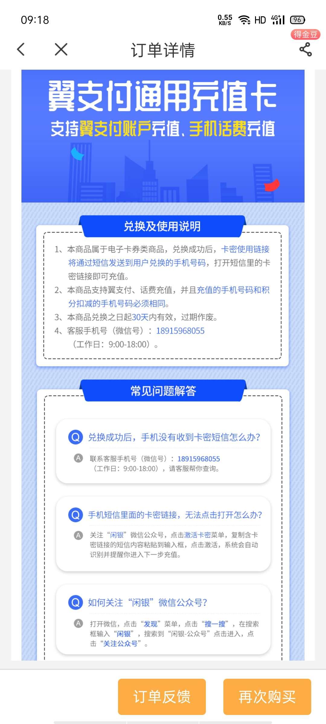 图片[3]-电信积分白嫖话费-老友薅羊毛活动线报网