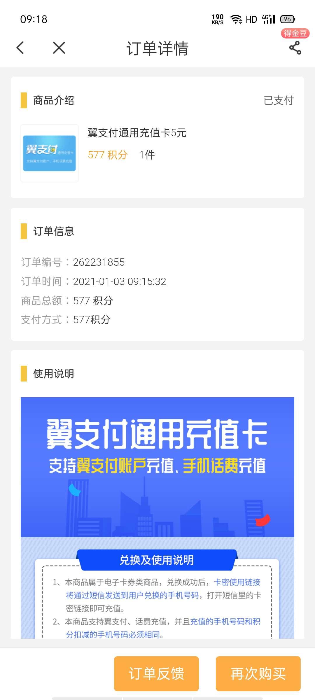 图片[2]-电信积分白嫖话费-老友薅羊毛活动线报网