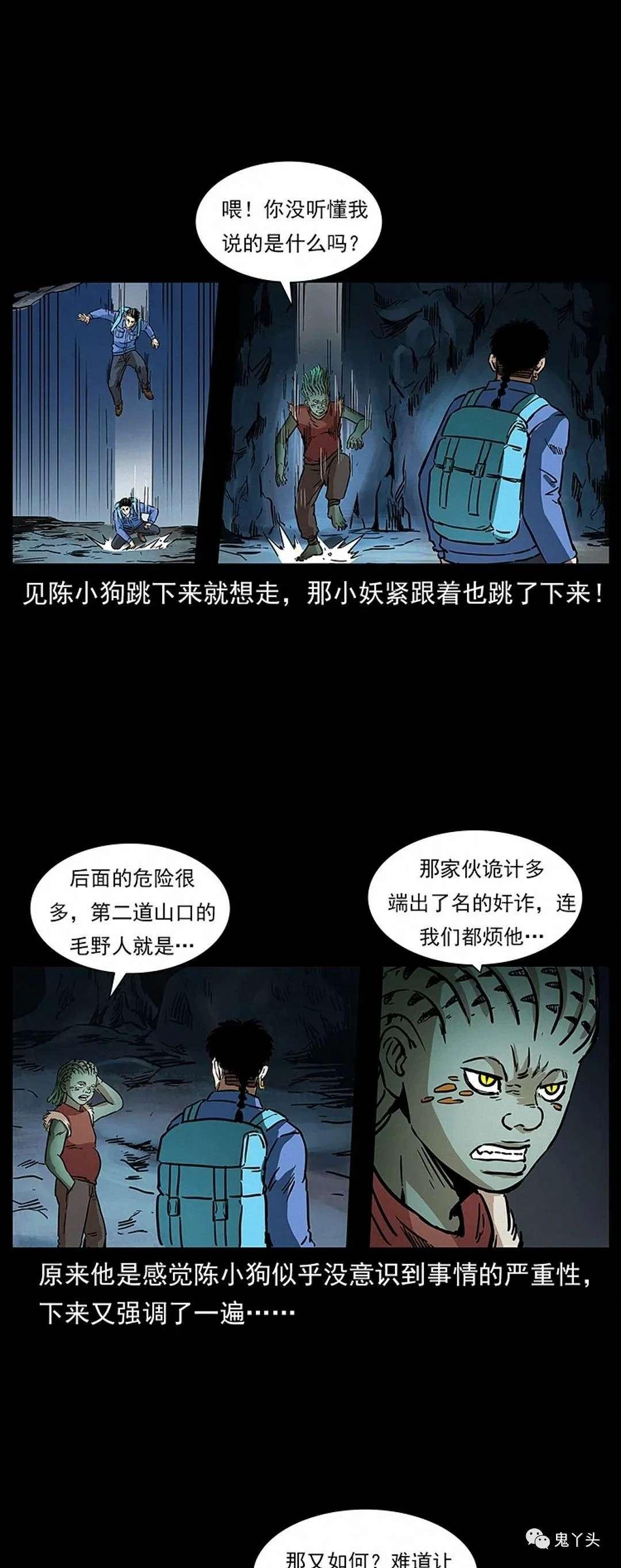 【漫画更新】幽冥诡匠 第278话 《神族的计划》
