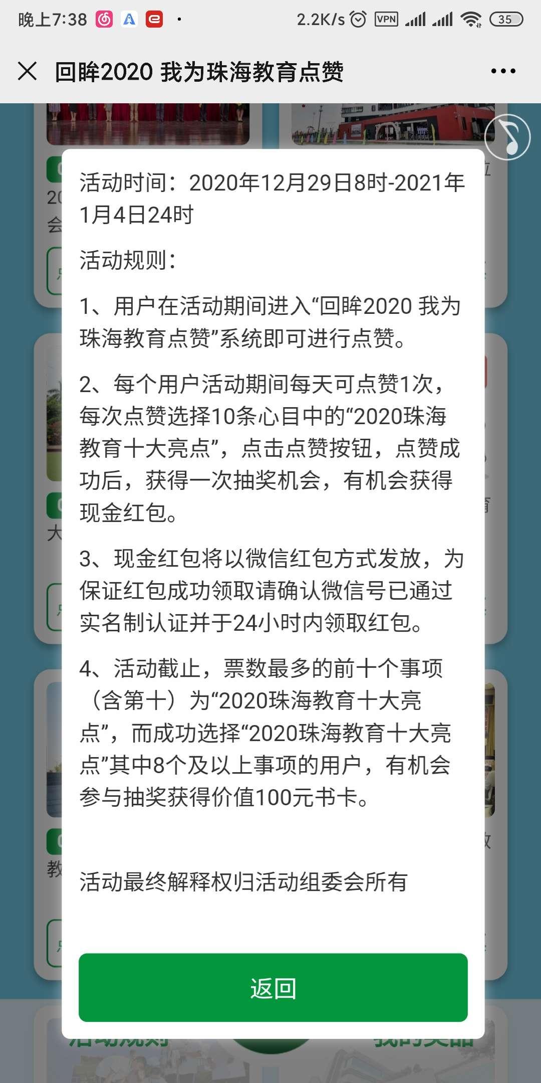 图片[1]-珠海教育投票抽奖-老友薅羊毛活动线报网