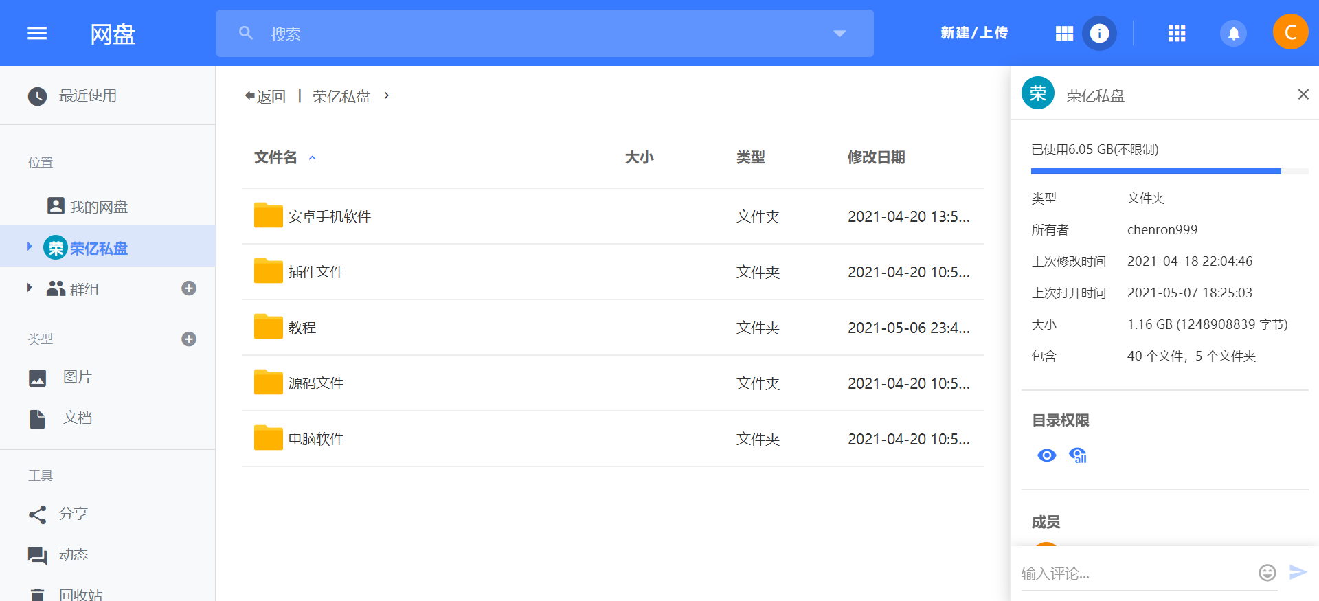dzzoffice网盘系统源码