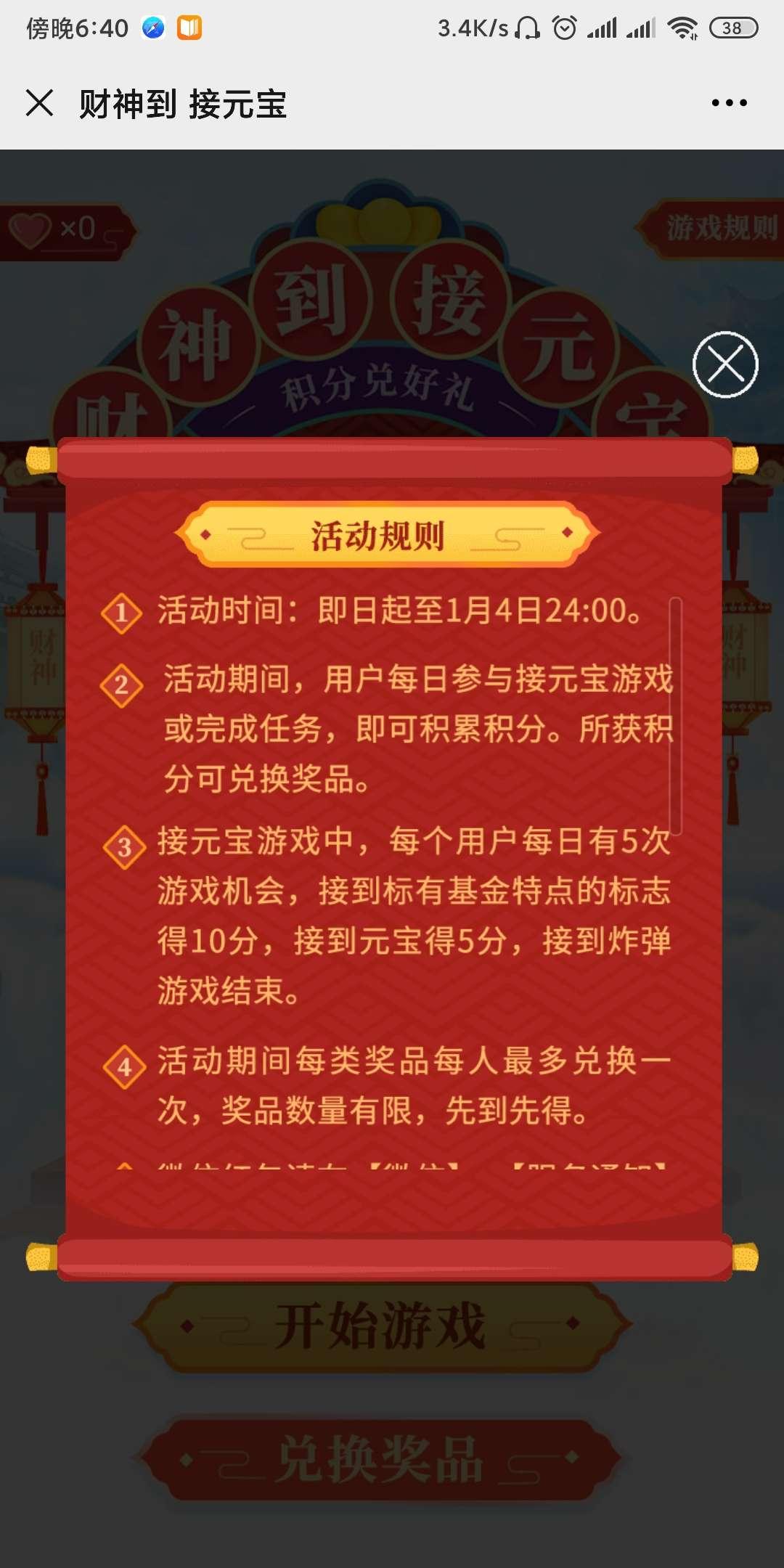 图片[2]-建信基金玩游戏兑换红包-老友薅羊毛活动线报网