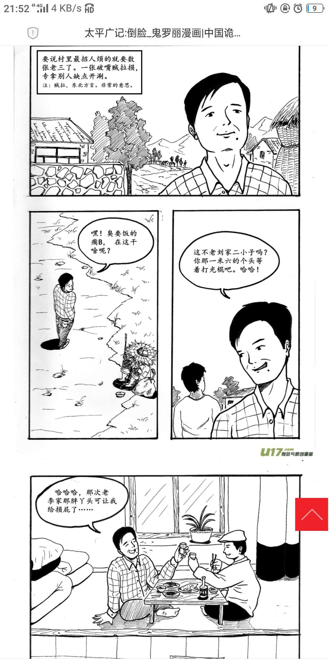 【漫画更新】太平广记之《亻到脸》-小柚妹站