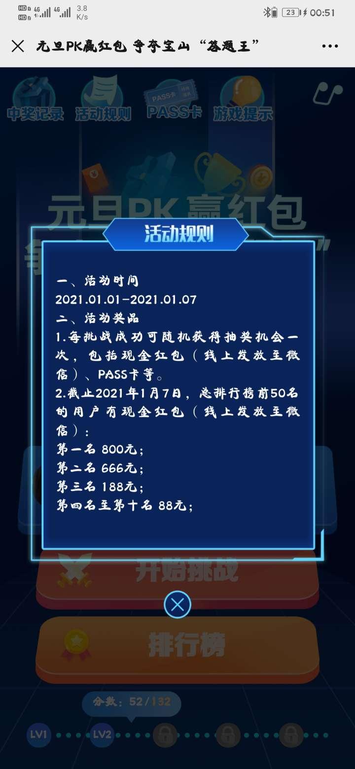 图片[1]-上海宝山元旦答题PK抽红包-老友薅羊毛活动线报网
