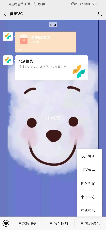图片[1]-健康160-老友薅羊毛活动线报网